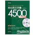 【繁體】核心英文字彙 2251-4500 LEVEL