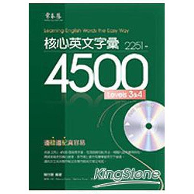 商品详情 - 【繁體】核心英文字彙 2251-4500 LEVEL - image  0