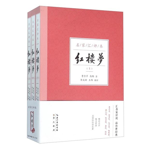 商品详情 - 红楼梦(套装上中下册 名家汇评本) - image  0