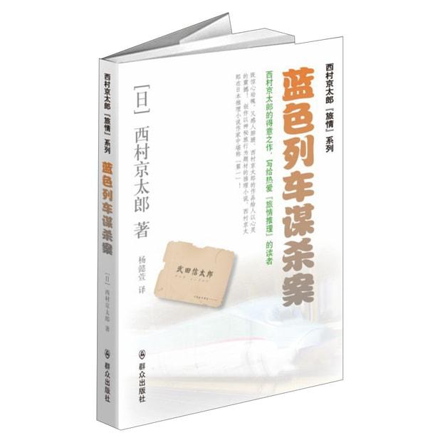 """商品详情 - 西村京太郎""""旅情""""系列:蓝色列车谋杀案 - image  0"""