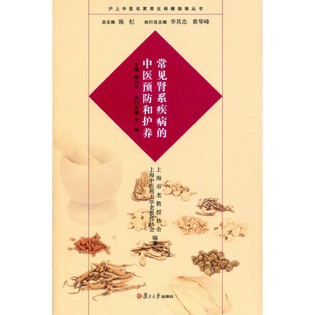 商品详情 - 沪上中医名家养生保健指南丛书:常见肾系疾病的中医预防和护养 - image  0