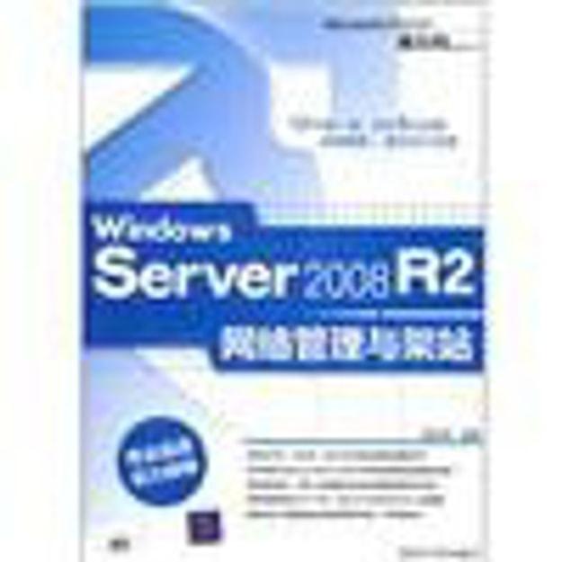 商品详情 - Windows Server 2008 R2网络管理与架站 - image  0