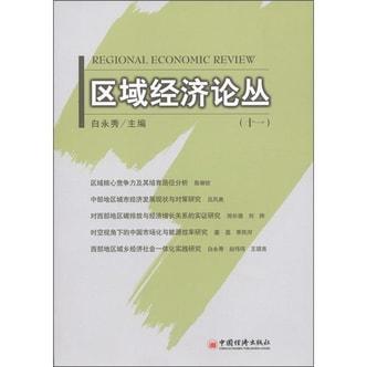 区域经济论丛11