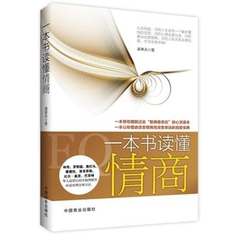 一本书读懂情商
