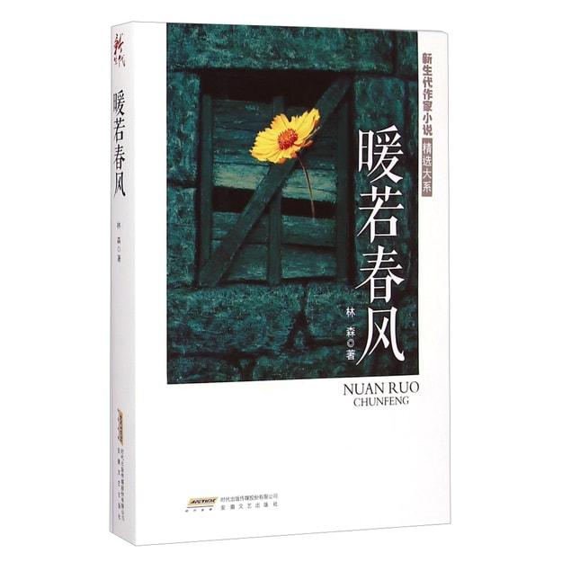 商品详情 - 新生代作家小说精选大系:暖若春风 - image  0