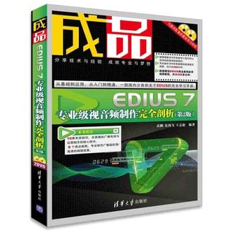 成品:EDIUS 7专业级视音频制作完全剖析(第2版 附光盘)