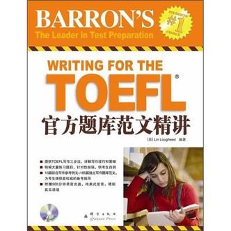 新东方·新东方大愚英语学习丛书:TOEFL官方题库范文精讲(附光盘)