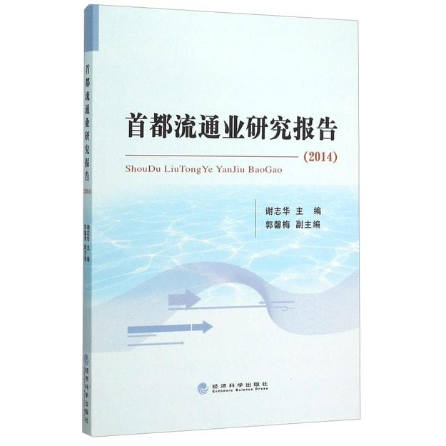 商品详情 - 首都流通业研究报告(2014) - image  0