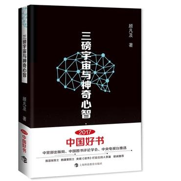 三磅宇宙与神奇心智 2017中国好书获奖作品