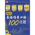 超级英语情景口语100话题(附MP3光盘)