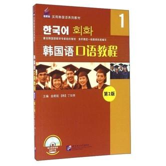 韩国语口语教程(1 第2版)