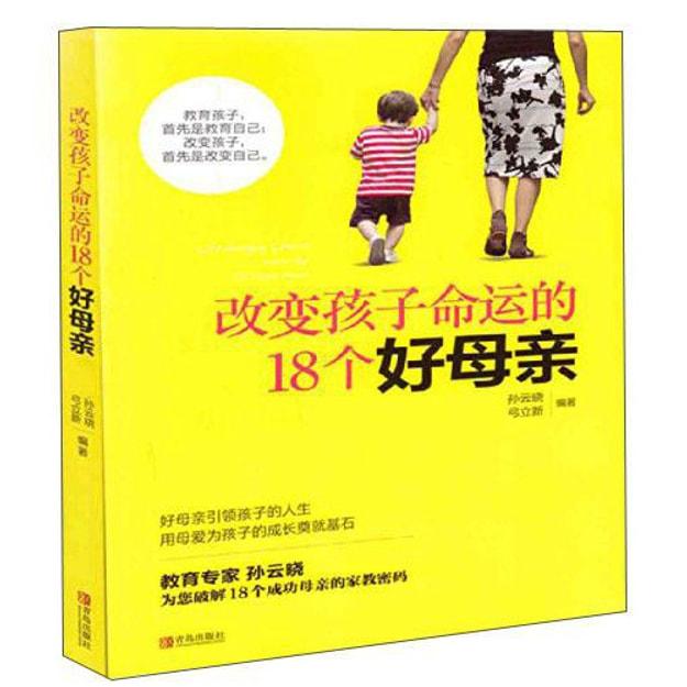 商品详情 - 改变孩子命运的18个好母亲 - image  0