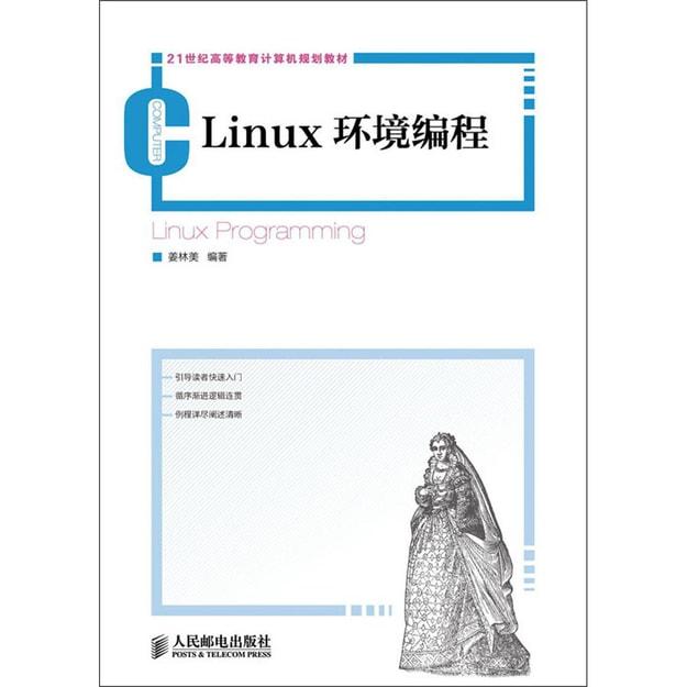 商品详情 - Linux环境编程/21世纪高等教育计算机规划教材 - image  0