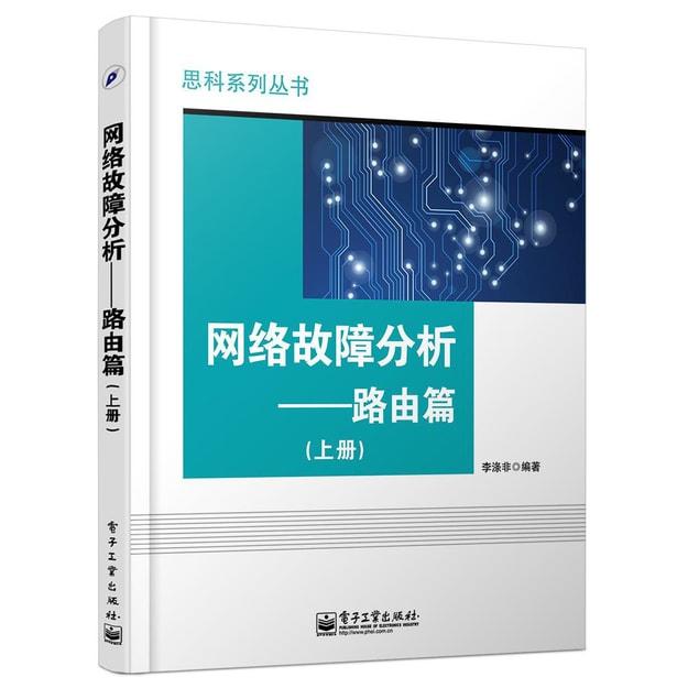 商品详情 - 网络故障分析 路由篇(上册) - image  0
