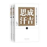 历史小说·征服世界的男人:成吉思汗(套装上下册)