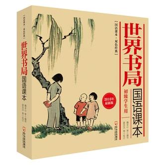 世界书局国语课本