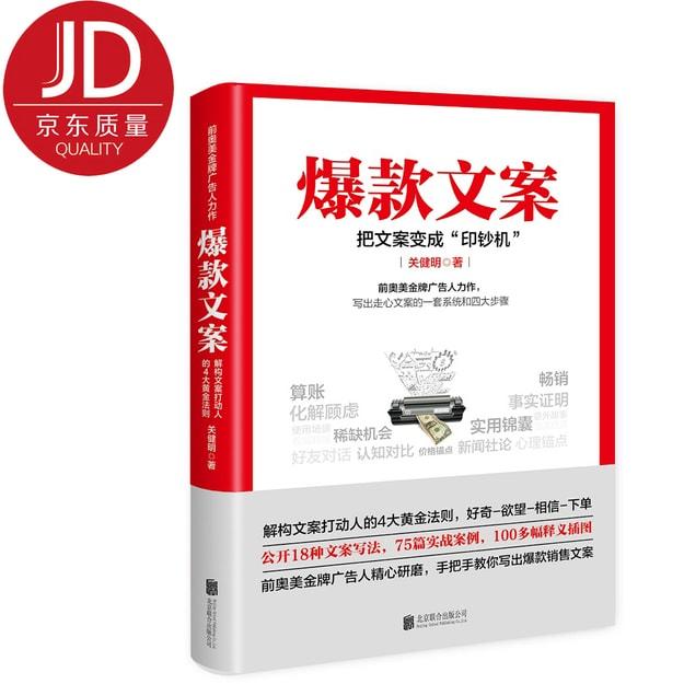 商品详情 - 爆款文案(前奥美金牌广告人力作) - image  0