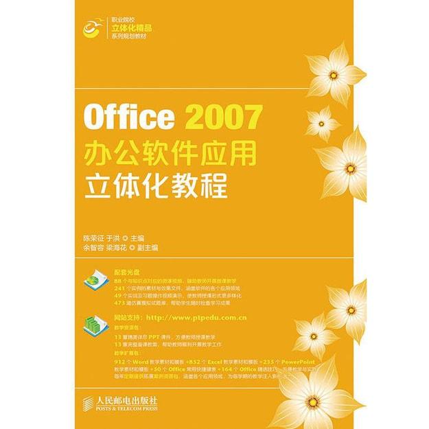 商品详情 - Office 2007办公软件应用立体化教程 - image  0