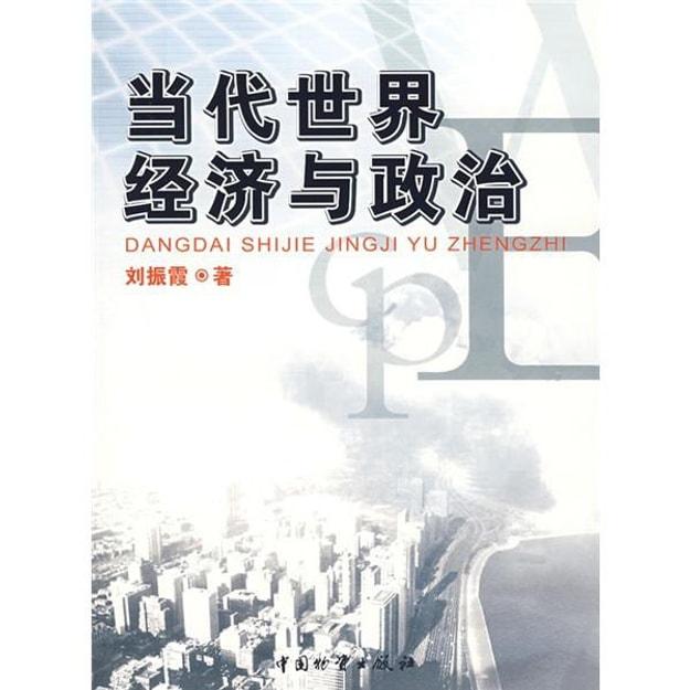 商品详情 - 当代世界经济与政治 - image  0