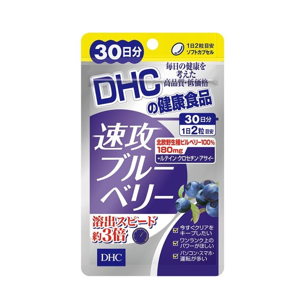 Product Detail - DHC Haste Blueberry 30 days 60 pills - image 0