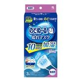 日本KOBAYASHI小林制药 睡眠用加湿口罩 #无香型 3枚入