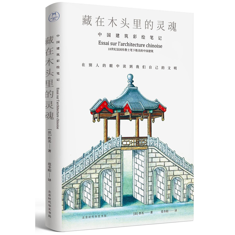 藏在木头里的灵魂:中国建筑彩绘笔记 怎么样 - 亚米网