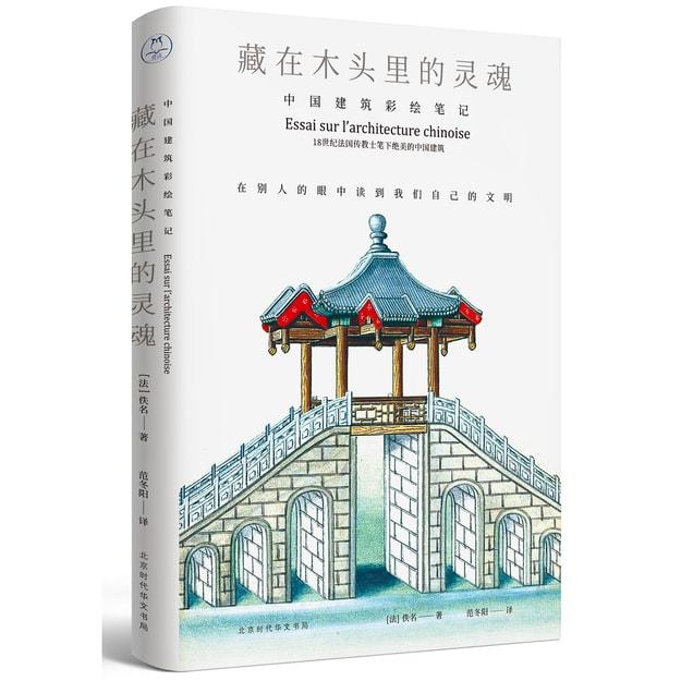 商品详情 - 藏在木头里的灵魂:中国建筑彩绘笔记 - image  0