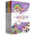 小小科学达人系列丛书:一起玩科学(套装共8本)