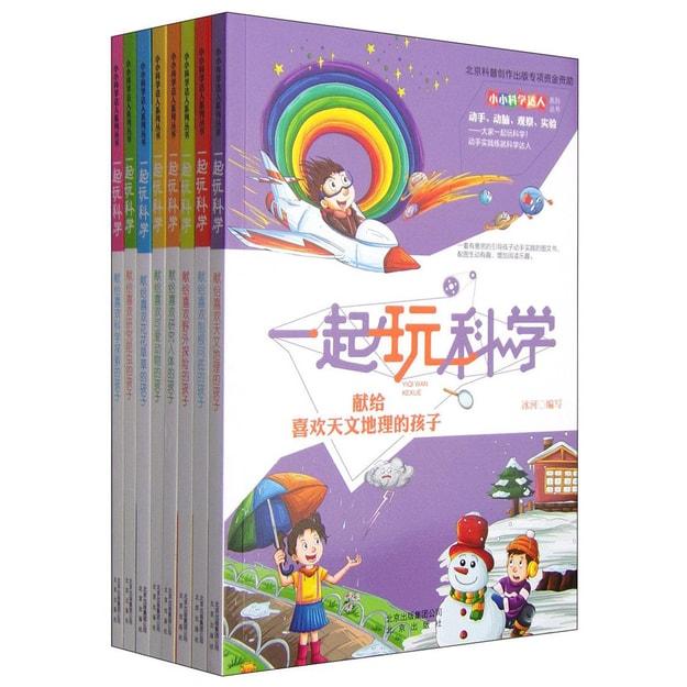 商品详情 - 小小科学达人系列丛书:一起玩科学(套装共8本) - image  0
