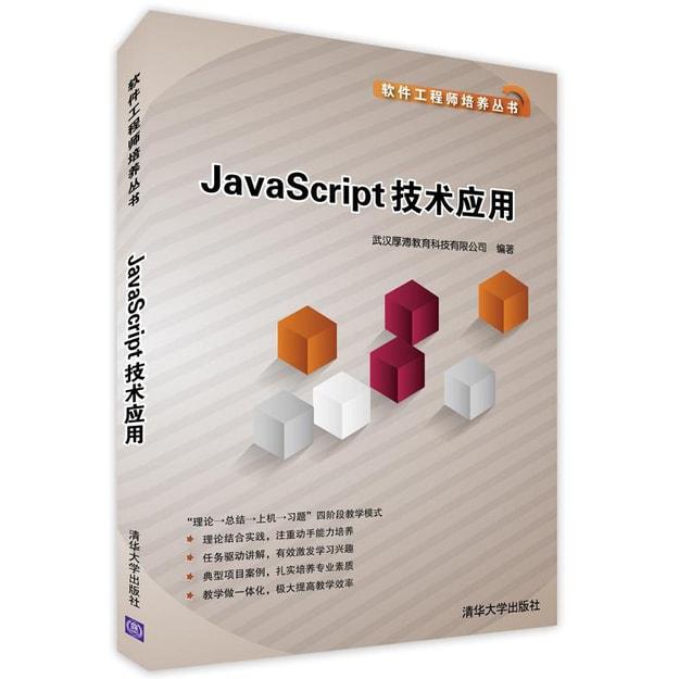 商品详情 - JavaScript技术应用 - image  0