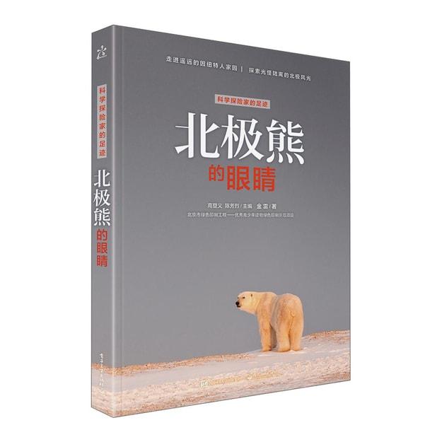 商品详情 - 科学探险家的足迹 北极熊的眼睛(全彩) - image  0