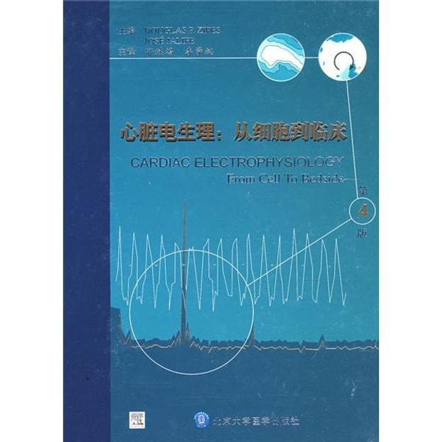 商品详情 - 心脏电生理:从细胞到临床(第4版) - image  0