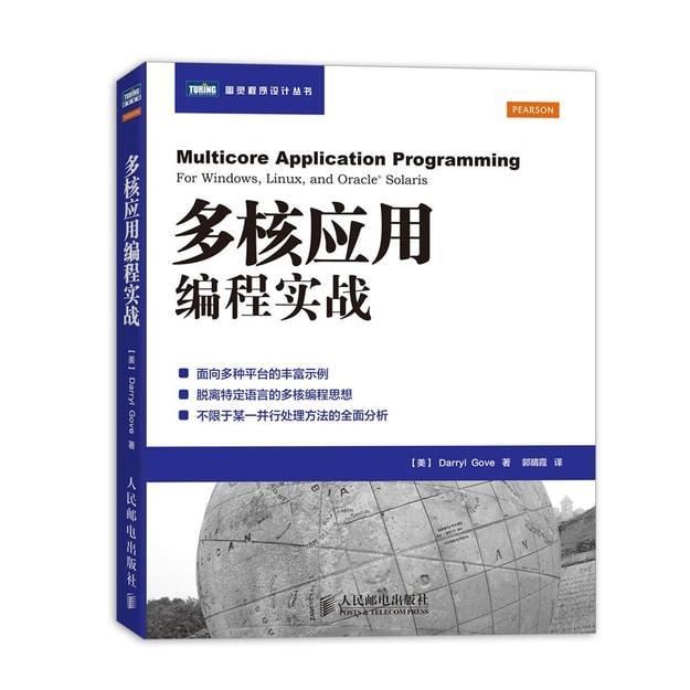 商品详情 - 图灵程序设计丛书:多核应用编程实战 - image  0