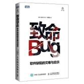 致命Bug 软件缺陷的灾难与启示