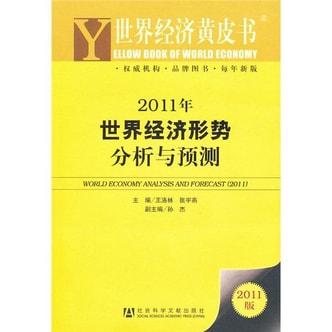 2011年世界经济形势分析与预测