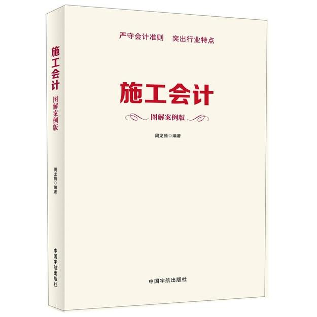 商品详情 - 施工会计(图解案例版) - image  0