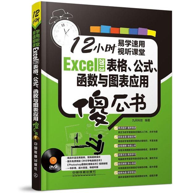 商品详情 - Excel 2013表格、公式、函数与图表应用傻瓜书(附光盘) - image  0