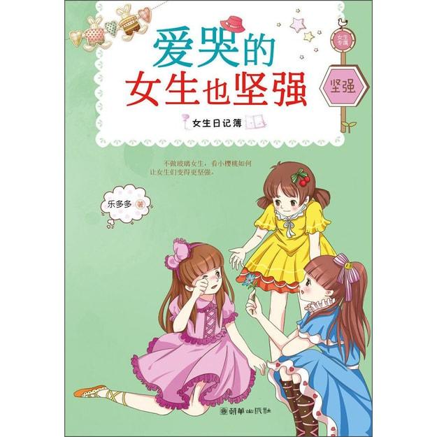 商品详情 - 女生日记簿·坚强:爱哭的女生也坚强 - image  0