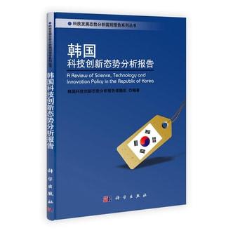 韩国科技创新态势分析报告