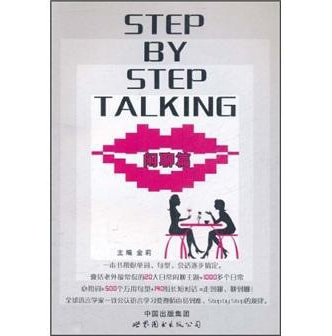 Step by Step Talking(闲聊篇)