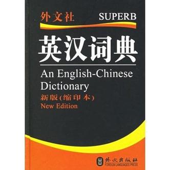 英汉词典(新版 缩印本)