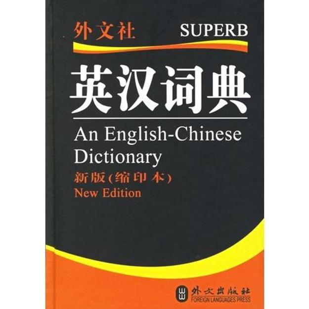 商品详情 - 英汉词典(新版 缩印本) - image  0