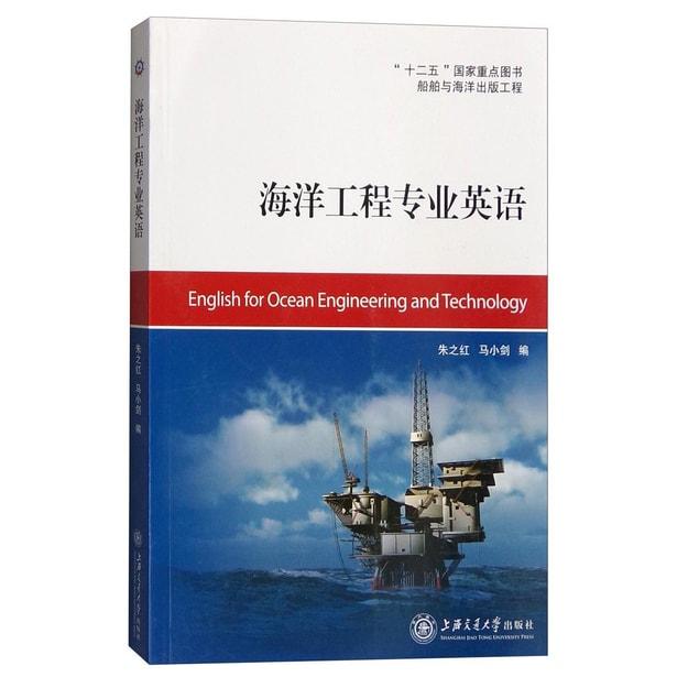 商品详情 - 海洋工程专业英语 - image  0