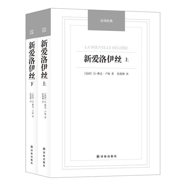 商品详情 - 汉译经典名著 新爱洛伊斯(套装上下册) - image  0