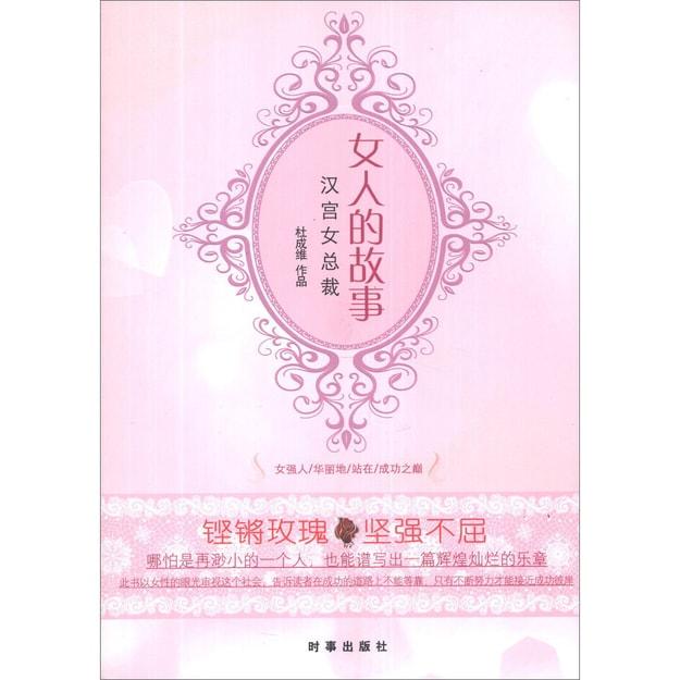 商品详情 - 女人的故事:汉宫女总裁 - image  0
