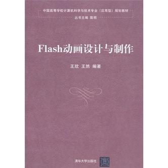 中国高等学校计算机科学与技术专业(应用型)规划教材:Flash动画设计与制作