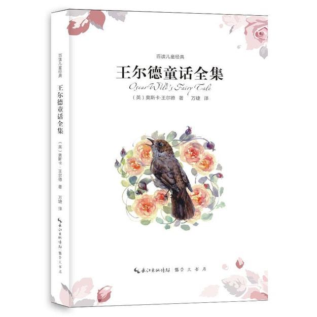 商品详情 - 王尔德童话全集 - image  0