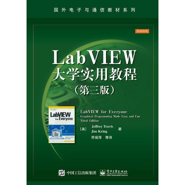 商品详情 - LabVIEW大学实用教程(第三版) - image  0