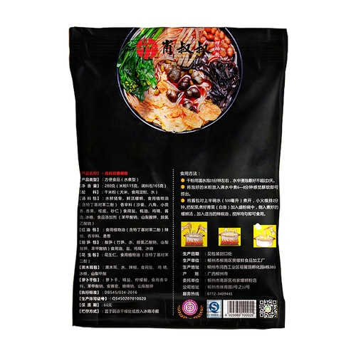 Uncle XIao Instant Spicy Rice Noodle 300g