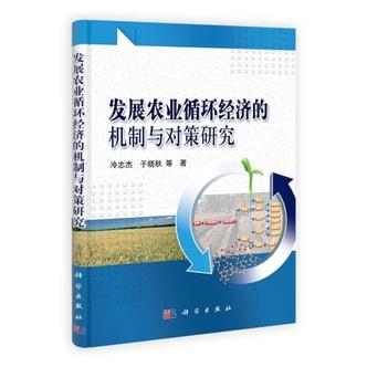 发展农业循环经济的机制与对策研究
